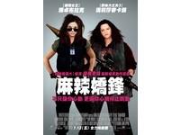 珊卓布拉克扮超殺女 《麻辣嬌鋒》被點名暑假最強黑馬