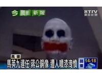 中山大學蔣公像慘遭噴漆 變成反派小丑
