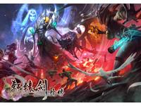 《軒轅劍外傳》要「Online」了! 預計今年上半年上市