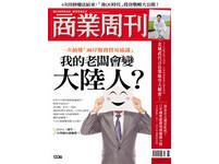 商業周刊/羅智先「減法轉乘法」進攻房地產