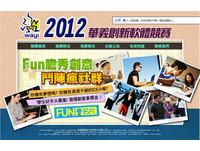 華義開辦創新軟體競賽 總獎金100萬元