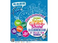 台北國際電玩展十周年 將送出近百萬元熱門遊戲商品