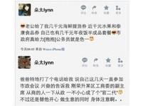 誇耀公務員夫優厚年終 上海「提貨姐」被批豬腦