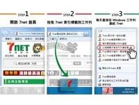 IE9「每周一站」釘選活動 大量 FB 幣週週抽
