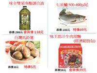 大潤發促銷資訊 山水玫瑰壽司米4公斤裝特價135元