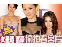 港媒爆:女星A全裸服侍富豪遭偷拍 春宮短片任人賞