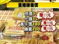 福義軒蛋捲過年夯 原價135元黃牛喊價到210元