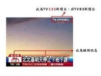 網友惡搞颱風天「停止下班下課」KUSO照 TVBS撤告不起訴