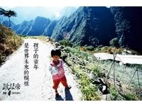 「孩子童年是世界的未來」 沒有水泥怪獸的台灣