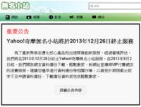 APP01/Yahoo!奇摩無名小站 將於12月26日正式關閉