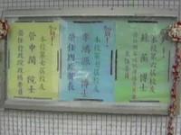 準閣員李鴻源、管中閔、蘇蘅 大華中學校友