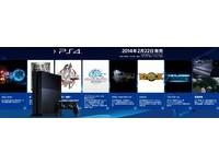 搶聖誕商機!Sony次世代遊戲主機 PS4明天(11/5)登台
