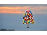 美國《天外奇蹟》真人版 史上第一位用氣球橫越大西洋