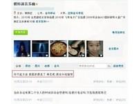北京女模微博直播自殺 粉絲爆增3000人