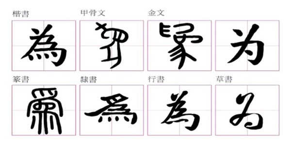 Images of 為 Page 2 - Japanese...