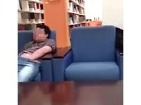 輔大圖書館沙發睡覺不斷「搓鳥」 網友:他在做春夢嗎