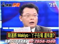 替Makiyo護航?陳揮文質疑是司機先揮手才被打