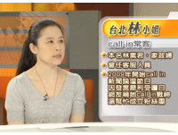call in戰神真面目曝光 「台北林小姐」是單純家庭主婦