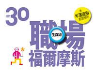 30雜誌/半澤直樹職場生存學