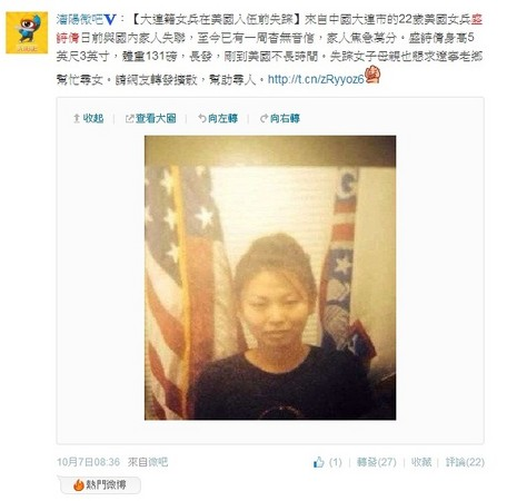 蓝可儿翻版 美国华裔女兵离奇失踪逾一周图片