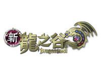 《Dragon Nest》更名《新龍之谷》  將辦玩家回歸活動