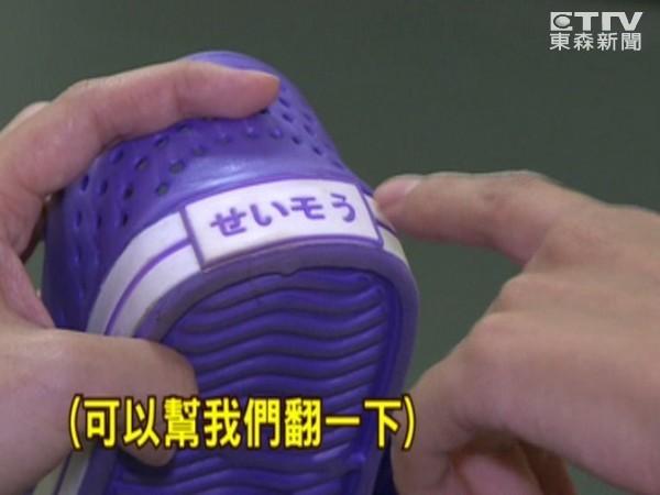 帆布鞋标榜家喻户晓 logo竟是日文 耻毛 好害羞喔高清图片