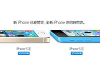 iPhone 5s、5c 開賣 燦坤、德誼、Studio A祭優惠搶客