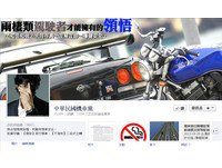 「中華民國機車黨」捍機車族權益 網友評價兩極