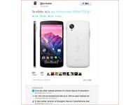 Nexus 5 硬體規格提前曝光 將於 11 月登台