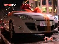 北京富二代過情人節 200萬敞篷車送女友