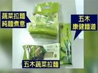 五木麵出包摻銅葉綠素鈉 基隆退貨逾8千包