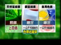 五木公開生產線!產品標榜純天然 業者:研磨粉混合