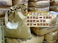 味元賣過期澱粉遭搜索 食品大廠西北中彈