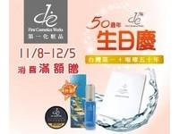 台灣自產自銷 第一化粧品璀璨十年生日慶