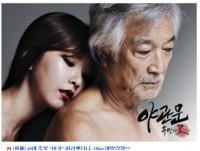 韓女星裴瑟琪半裸床戰 奶貼75歲老翁大搞「祖孫戀」