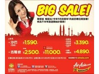 亞洲航空限時大促銷 最低單程票價只要台幣208元!
