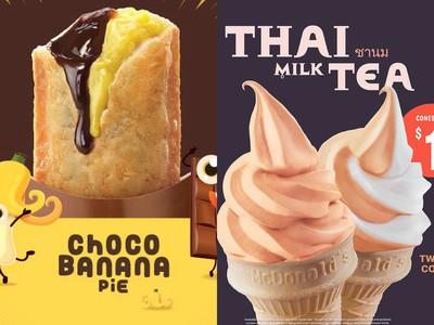 螞蟻人最愛!新加坡麥當勞泰奶霜淇淋、香蕉巧克力派爆漿超欠吃