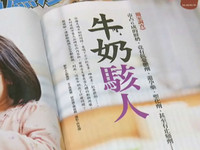 快訊/「牛奶駭人」引起社會恐慌 商周:深感抱歉