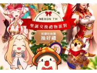 由聖誕快樂編輯!NEXON TAIWAN 與您交換禮物