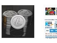 2.5分鐘生1個!「山寨比特」萊特幣年漲千倍破194億