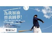 黑豹旗棒球賽熱鬧開打 廠商隨身碟、機票大放送