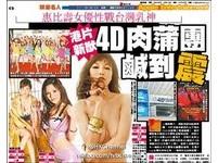 香港拍4D肉蒲團 找徐至琦F奶尬惠比壽麝香葡萄!