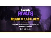 超豪華陣容!TwitchRivals祭百萬獎金3月5日拼槍R6 「嬌點組」女實況主參戰