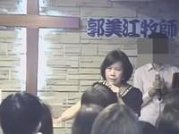 女牧師郭美江撿鑽石超自然 教會:非基督徒或許陌生