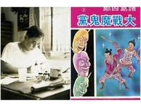 《諸葛四郎》漫畫家之子組 3D 團隊 紙風車舞台劇改變人生