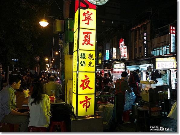 Image result for 寧夏夜市