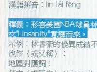 Lin旋風成就新單字 林來瘋掀起學英語熱潮