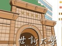 8年死8教授 世新校長賴鼎銘:大學評鑑制度逼死人