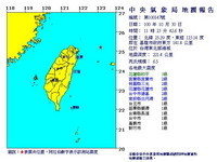 地牛翻身! 台灣東北海域6.5地震