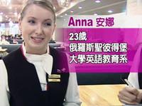 俄羅斯金髮女大生安娜 鼎泰豐實習驚豔食客